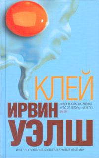 Уэлш И. - Клей обложка книги