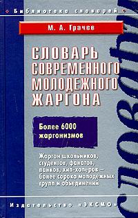Словарь современного молодежного жаргона обложка книги