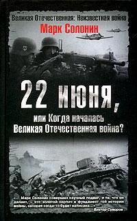 Солонин М. - 22 июня, или Когда началась Великая Отечественная война? обложка книги