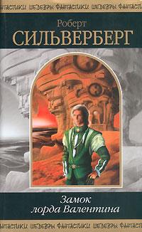 Замок лорда Валентина обложка книги
