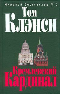 Кремлевский Кардинал обложка книги