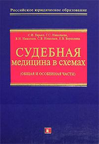 Гирько С.И. и др. - Судебная медицина в схемах (Общая и Особенная части) обложка книги