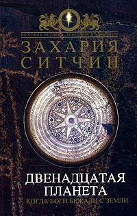 Ситчин З. - Двенадцатая Планета обложка книги