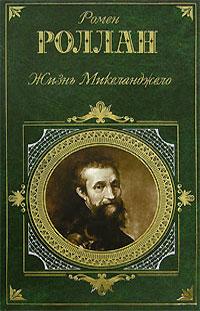 Жизнь Микеланджело обложка книги