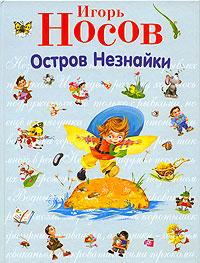 Остров Незнайки (ил. О. Зобниной) обложка книги