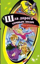 Артамонова Е.В. - Шла дорога темным лесом' обложка книги