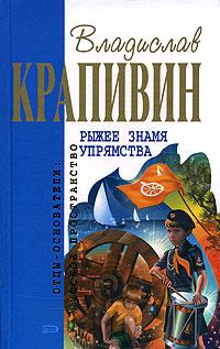 Крапивин В.П. - Рыжее знамя упрямства обложка книги