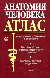 Боянович Ю.В., Балакирев Н.П. - Анатомия человека: Атлас обложка книги