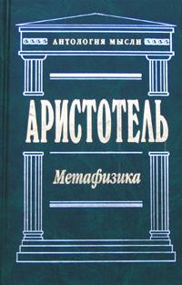 Метафизика обложка книги