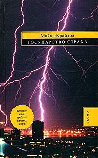 Государство Страха обложка книги