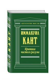 Кант И. - Критика чистого разума обложка книги