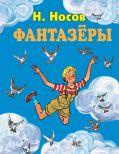 Фантазеры (ил. И. Семёнова) (ст.изд.)