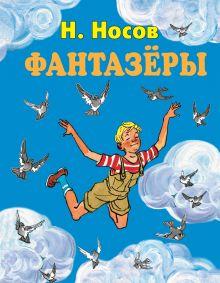 Носов Н.Н. - Фантазеры (ил. И. Семёнова) (ст.изд.) обложка книги