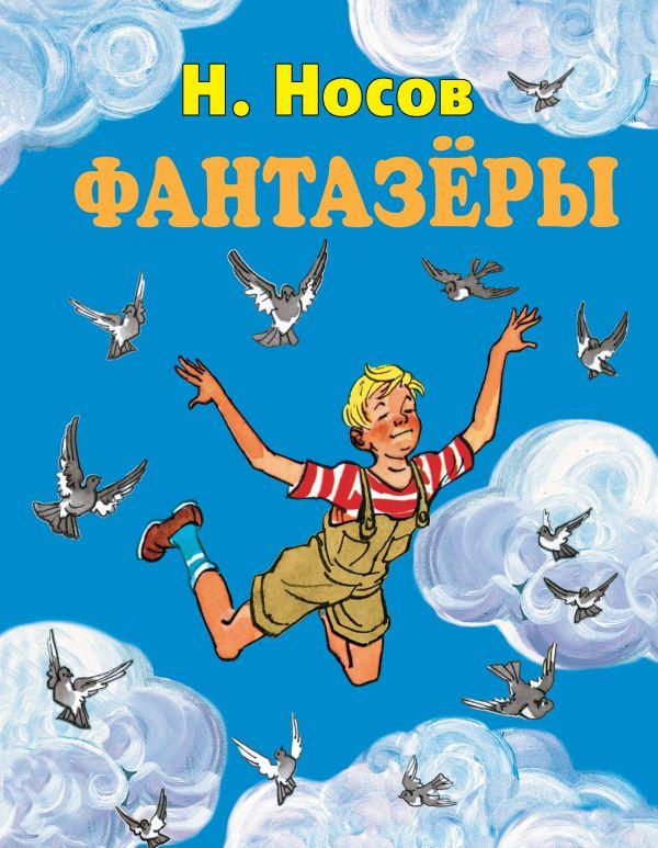 Фантазеры (ил. И. Семёнова) (ст.изд.) Носов Н.Н.