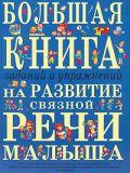 Большая книга заданий и упражнений на развитие связной речи малыша (без грифа)