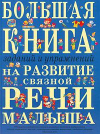 Ткаченко Т.А. - Большая книга заданий и упражнений на развитие связной речи малыша (без грифа) обложка книги
