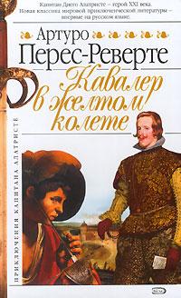 Обложка Кавалер в желтом колете Перес-Реверте А.