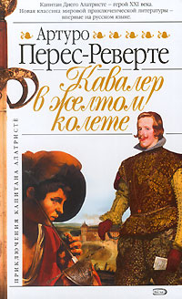 Кавалер в желтом колете Перес-Реверте А.