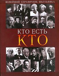 Шалаева Г.П. - Кто есть кто: Новейший справочник школьника обложка книги