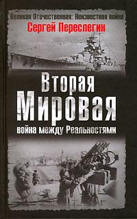 Переслегин С. - Вторая Мировая: война между Реальностями обложка книги