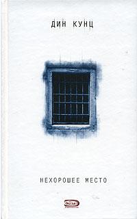 Кунц Д. - Нехорошее место обложка книги