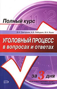 Уголовный процесс в вопросах и ответах Григорьев В.Н., Победкин А.В., Яшин В.Н.