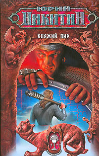 Никитин Ю.А. - Княжий пир обложка книги