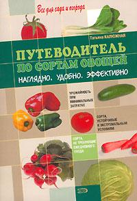 Калюжная Т.В. - Путеводитель по сортам овощей. Наглядно. Удобно. Эффективно обложка книги