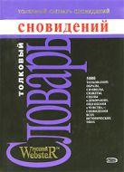 Соловьев В. - Толковый словарь сновидений' обложка книги