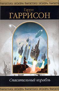Спасательный корабль: Фантастические романы обложка книги