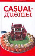 Воскресенская З. - Casual-диеты' обложка книги