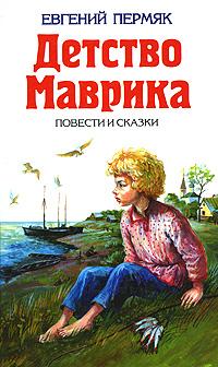 Детство Маврика обложка книги