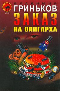 Заказ на олигарха обложка книги