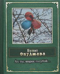 Ах ты, шарик голубой... обложка книги