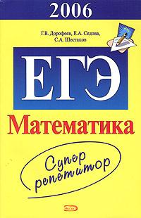 ЕГЭ - 2006. Математика. Суперрепетитор обложка книги