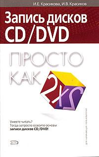 Красикова И.Е., Красиков И.В. - Запись дисков CD/DVD. Просто как дважды два обложка книги