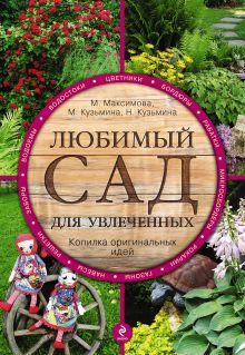 Максимова М.В., Кузьмина М.А., Кузьмина Н.Ю. - Любимый сад для увлеченных обложка книги