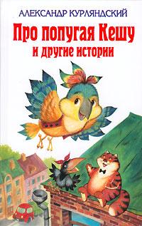 Курляндский А.Е. - Про попугая Кешу и другие истории обложка книги
