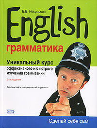 Некрасова Е.В. - English. Уникальный курс эффективного и быстрого изучения грамматики обложка книги