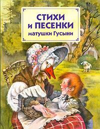 - Стихи и песенки матушки Гусыни обложка книги