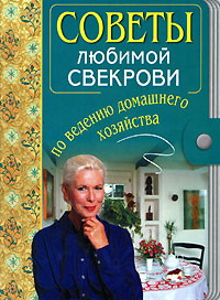 Советы любимой свекрови по ведению домашнего хозяйства обложка книги