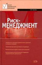 Балдин К.В. - Риск-менеджмент. Учебное пособие' обложка книги