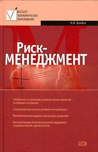 Балдин К.В. - Риск-менеджмент. Учебное пособие обложка книги