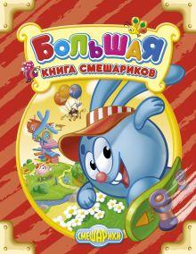 - Большая книга Смешариков обложка книги