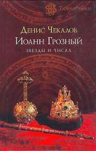 Чекалов Д. - Иоанн Грозный: звезды и числа' обложка книги