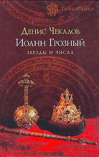 Иоанн Грозный: звезды и числа обложка книги