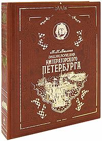 Пыляев М.И. - Энциклопедия императорского Петербурга обложка книги