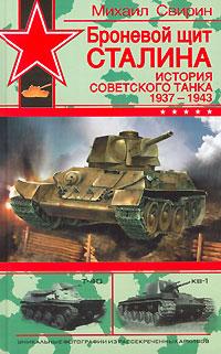 Броневой щит Сталина. История советского танка. 1937 - 1943 обложка книги