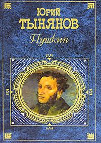 Пушкин обложка книги