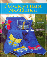 Максимова М.В., Кузьмина М.А., Кузьмина Н.Ю. - Лоскутная мозаика обложка книги